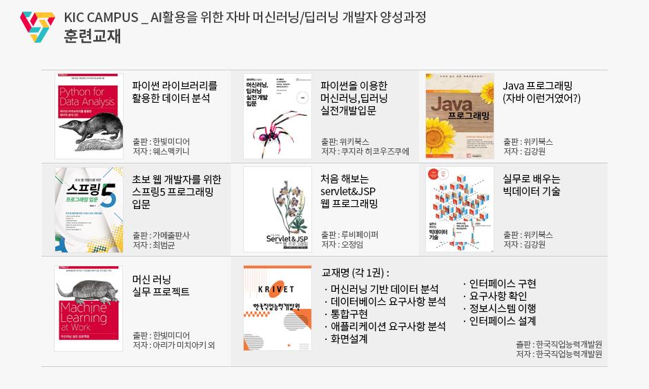 kic_1223_book_ai.png