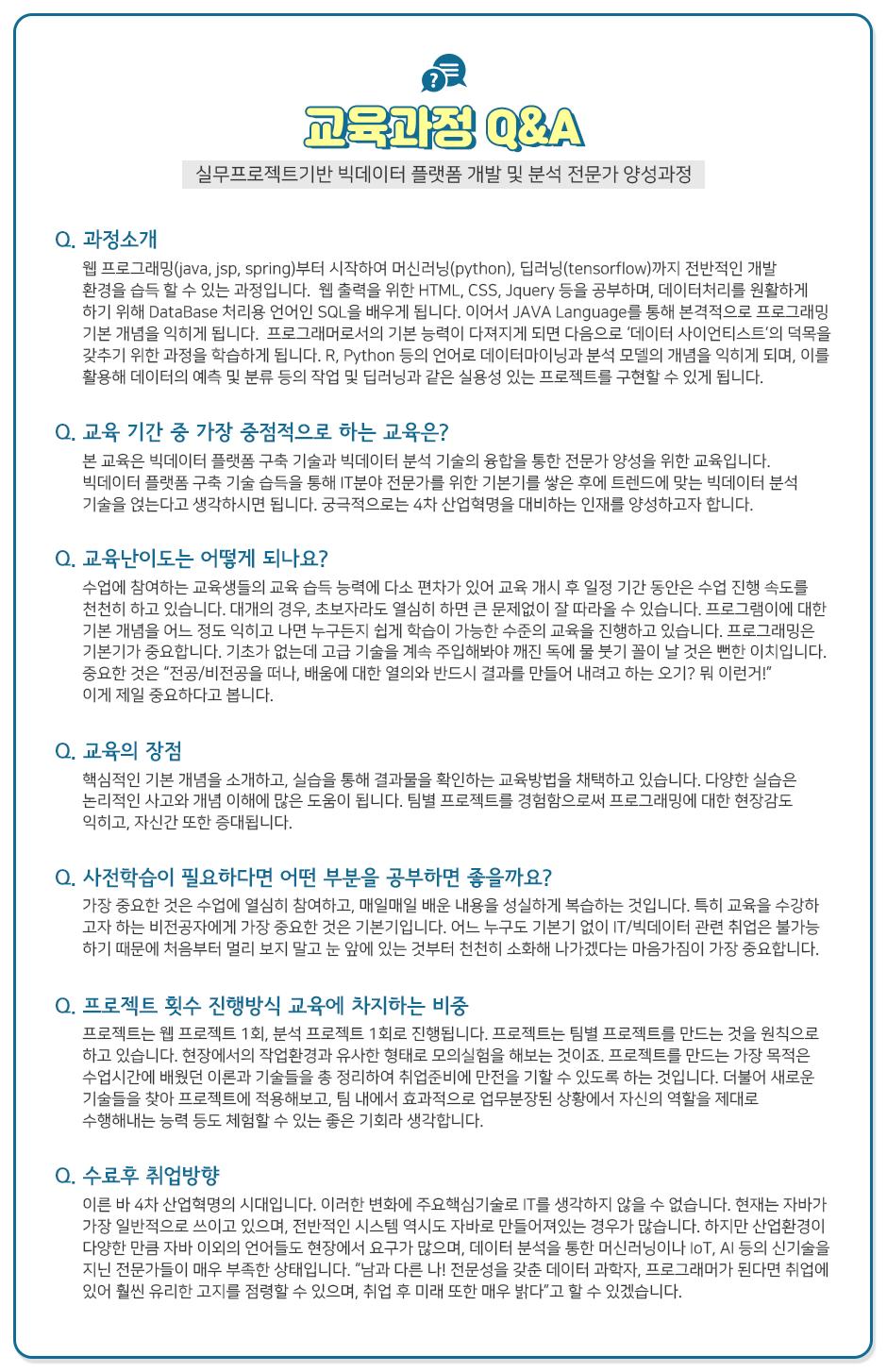 교육과정Q&A.png